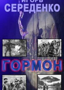 Обложка книги  - Гормон