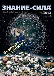 Обложка книги  - Журнал «Знание – сила» №11/2013