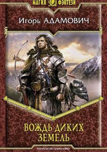 Обложка книги  - Вождь Диких земель