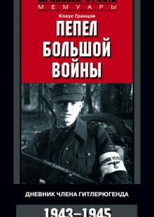 Обложка книги  - Пепел большой войны. Дневник члена гитлерюгенда. 1943-1945