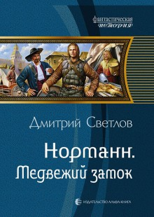 Обложка книги  - Норманн. Медвежий замок