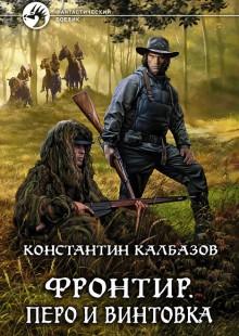 Обложка книги  - Фронтир. Перо и винтовка