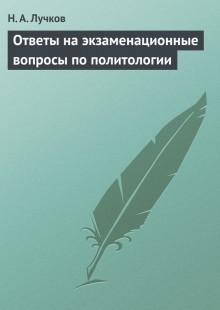 Обложка книги  - Ответы на экзаменационные вопросы по политологии