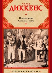 Обложка книги  - Приключения Оливера Твиста