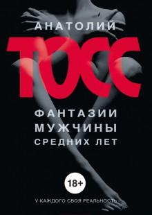 Обложка книги  - Фантазии мужчины средних лет