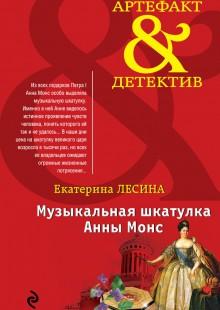 Обложка книги  - Музыкальная шкатулка Анны Монс