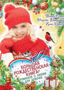 Обложка книги  - Большая рождественская книга романов о любви для девочек
