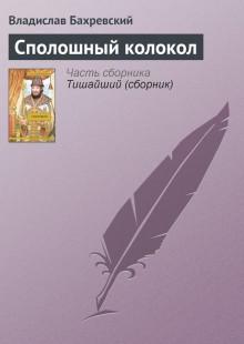 Обложка книги  - Сполошный колокол