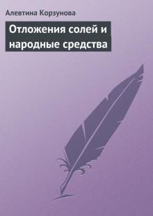 Обложка книги  - Отложения солей и народные средства