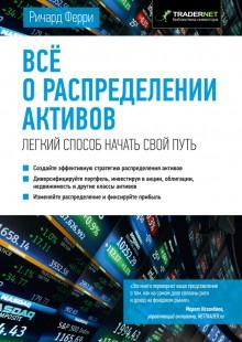Обложка книги  - Всё о распределении активов