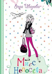 Обложка книги  - Мисс Непоседа