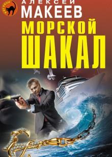Обложка книги  - Морской шакал