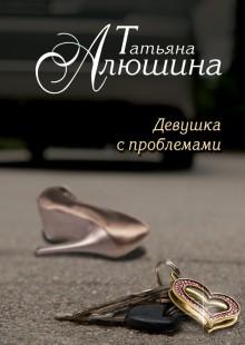 Обложка книги  - Девушка с проблемами