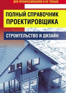 Обложка книги  - Полный справочник проектировщика