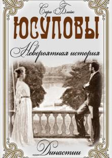 Обложка книги  - Юсуповы. Невероятная история