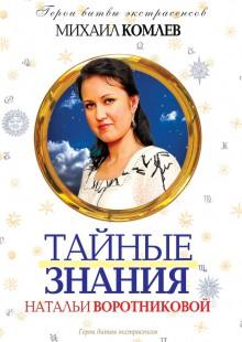 Обложка книги  - Тайные знания Натальи Воротниковой
