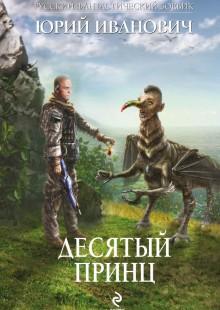 Обложка книги  - Десятый принц