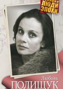 Обложка книги  - Любовь Полищук