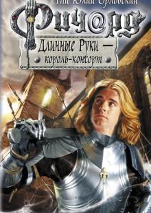 Обложка книги  - Ричард Длинные Руки – король-консорт