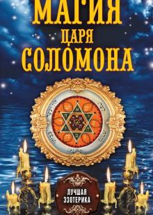 Обложка книги  - Магия царя Соломона