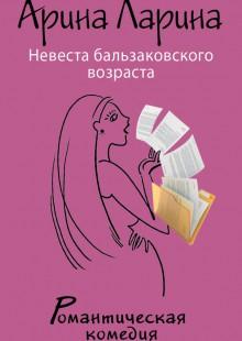 Обложка книги  - Невеста бальзаковского возраста
