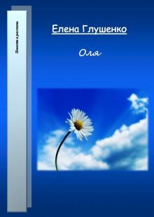 Обложка книги  - Оля