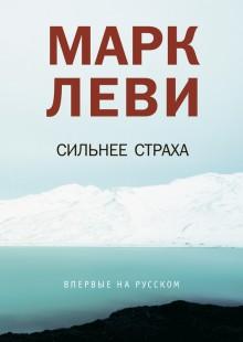 Обложка книги  - Сильнее страха