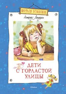 Обложка книги  - Дети с Горластой улицы (сборник)