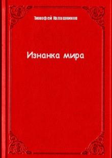 Обложка книги  - Изнанка мира