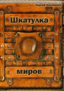 Обложка книги  - Шкатулка миров