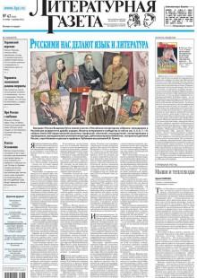 Обложка книги  - Литературная газета №47 (6440) 2013