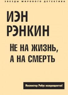 Обложка книги  - Не на жизнь, а на смерть