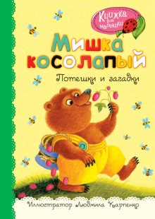 Обложка книги  - Мишка косолапый. Потешки и загадки