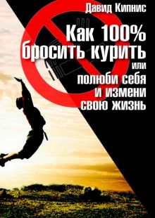 Обложка книги  - Как 100% бросить курить, или Полюби себя и измени свою жизнь