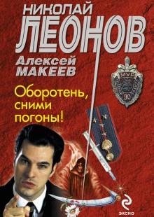 Обложка книги  - Оборотень, сними погоны!