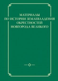 Обложка книги  - Материалы по истории землевладения окрестностей Новгорода Великого