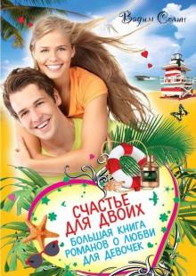 Обложка книги  - Счастье для двоих. Большая книга романов о любви для девочек