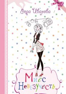 Обложка книги  - Мисс Невезучесть
