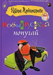 Обложка книги  - Новый русский попугай