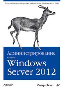 Обложка книги  - Администрирование Microsoft Windows Server 2012