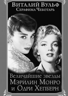 Обложка книги  - Величайшие звезды Голливуда Мэрилин Монро и Одри Хепберн