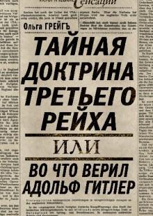 Обложка книги  - Тайная доктрина Третьего Рейха, или Во что верил Адольф Гитлер