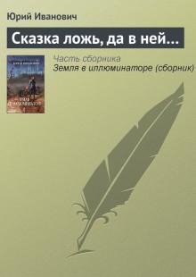 Обложка книги  - Сказка ложь, да в ней…
