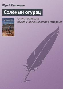 Обложка книги  - Солёный огурец
