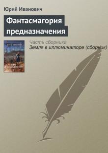 Обложка книги  - Фантасмагория предназначения