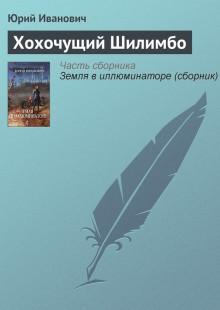 Обложка книги  - Хохочущий Шилимбо