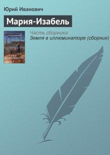 Обложка книги  - Мария-Изабель