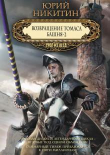 Обложка книги  - Возвращение Томаса. Башня-2 (сборник)