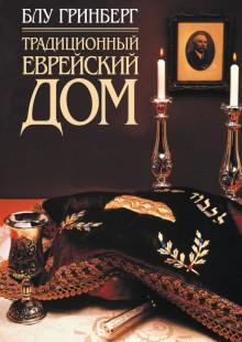 Обложка книги  - Традиционный еврейский дом