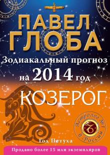 Обложка книги  - Козерог. Зодиакальный прогноз на 2014 год